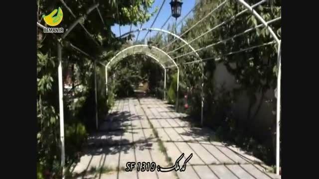 باغ ویلای لوکس و زیبا در ملارد