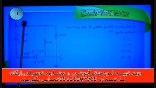 حل تکنیکی تست های فیزیک کنکور با مهندس امیر مسعودی-7