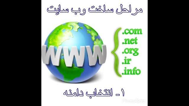 مراحل ساخت وب سایت - راد وب