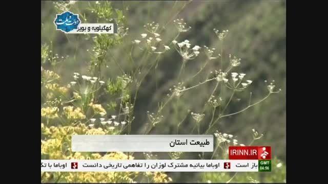 طبیعت زیبای استان های ایران