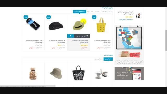 دمو از قالب وردپرس فروشگاهی حرفه ای PremiumShop