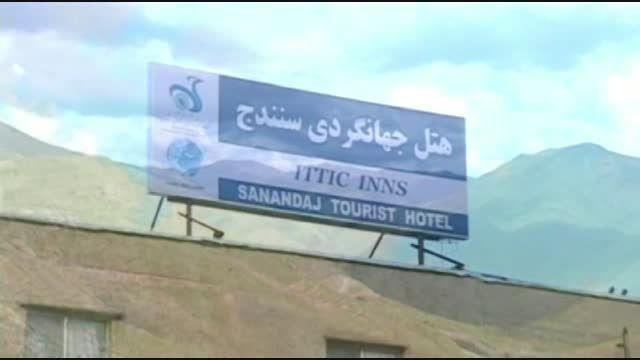 معرفی گروه هتلهای ایرانگردی و جهانگردی (هتل سنندج)
