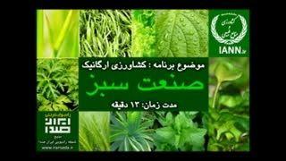 صادرات محصولات ارگانیک(organickhanegi.ir)
