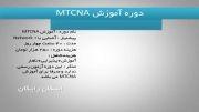 دوره آموزش MTCNA