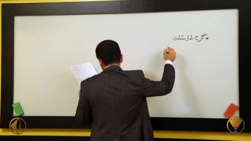 کنکور- شروع مهر شروع مطالعه کنکوری با مهندس مسعودی - 9
