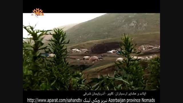 لحظاتی فوق العاده با زندگی مردم عشایر آذربایجان Nomads