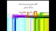 خلاصه کتاب صوتی مدیریت زمان-radiomosbat.com