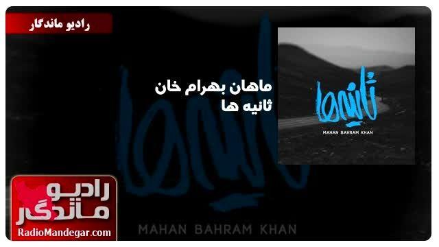 ماهان بهرام خان ثانیه ها - رادیو ماندگار