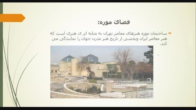 پاورپوینت بررسی موزه هنرهای معاصر تهران