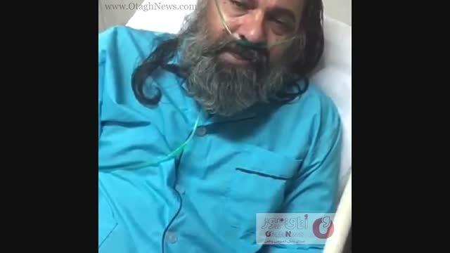 پیام رضا ایرانمنش به طرفدارانش در بیمارستان!