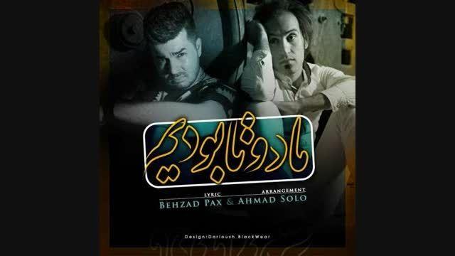آهنگ جدید بهزاد پکس و احمد سلو به نام ما دوتا بودیم