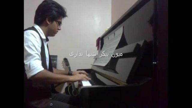 اهنگ روز میلاد سیاوش قمیشی/پیانو