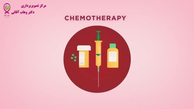 سرطان پستان - قسمت بیست و ششم - شیمی درمانی