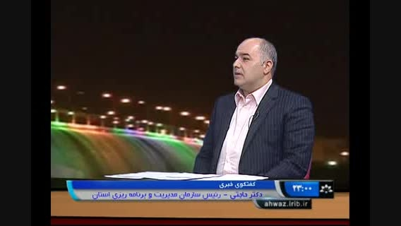 گفت و گوی خبری رئیس سازمان مدیریت و برنامه ریزی خوزستان