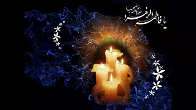 تقدیم به حضرت زهرا سلام الله علیها
