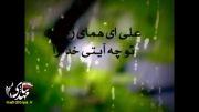 علی ای همای رحمت (با صدای علی فانی)