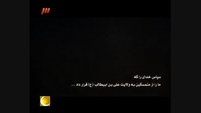 تیتراژ ابتدایی ماه عسل در مورد حضرت علی ع