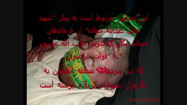 شهید حزب الله پس از شهادت در مراسم وداع اشک ریخت