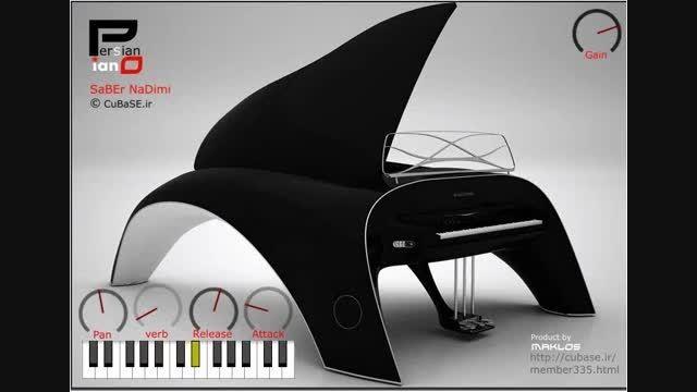 فریدون آسرایی - پیانو