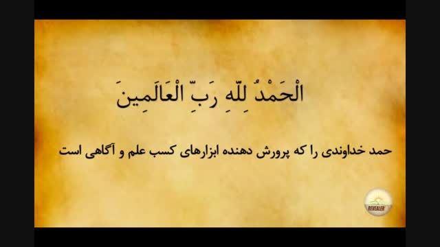 معنی واقعی لغت عالمین در قرآن و بررسی اشتباهات ترجمه