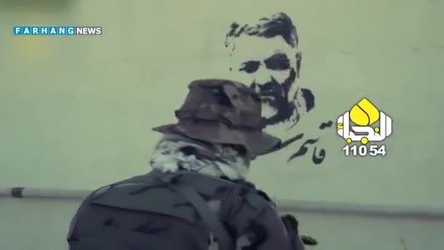 نماهنگ زیبای حزب الله عراق برای حاج قاسم سلیمانی!