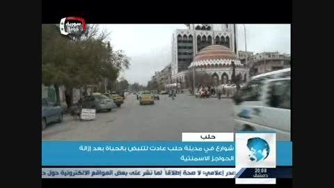 قسمت غربی و کاملا آرام و امن شهر حلب