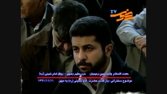 بازگشت امام به میهن:سیره سیاسی امام