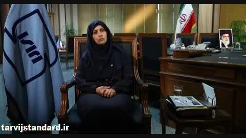 تاریخچه سازمان ملی استاندارد ایران