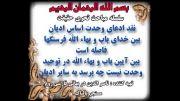 نقد ادعای وحدت اساس ادیان بین خدای باب و بهاء الله فرسنگها فاصله است  بین آیین باب و بهاء الله در توحید  وحدت نیست چه بر