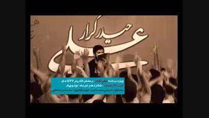 دنیامو پای تو میزارم / شور - کربلایی محمدامین رضایی