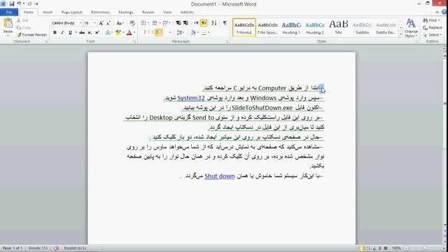 ترفند جالب برای خاموش کردن کامپیوتر در ویندوز 8.1