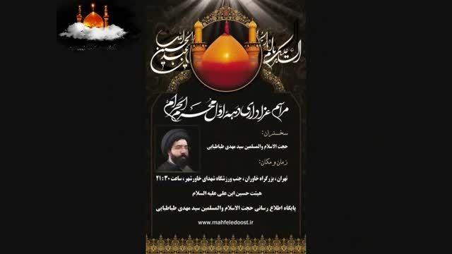 حجت الاسلام طباطبایی - اطلاع رسانی مراسمات محرم 1394