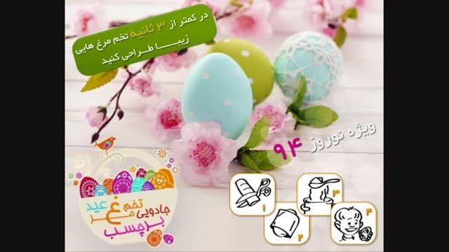 برچسب تخم مرغ رنگی