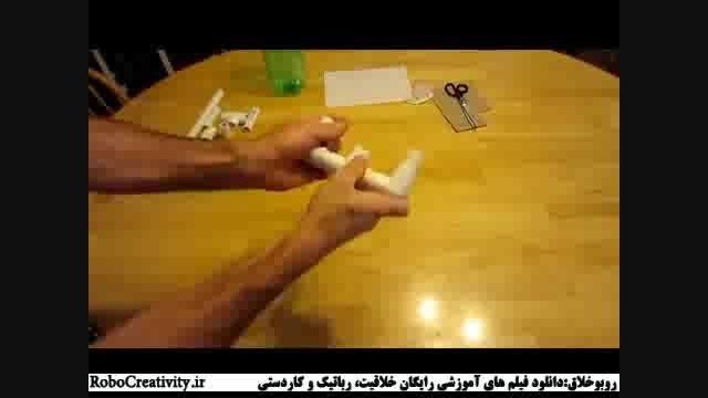 آموزش ساخت موشک با وسایل دور ریختنی RoboCreativity.ir