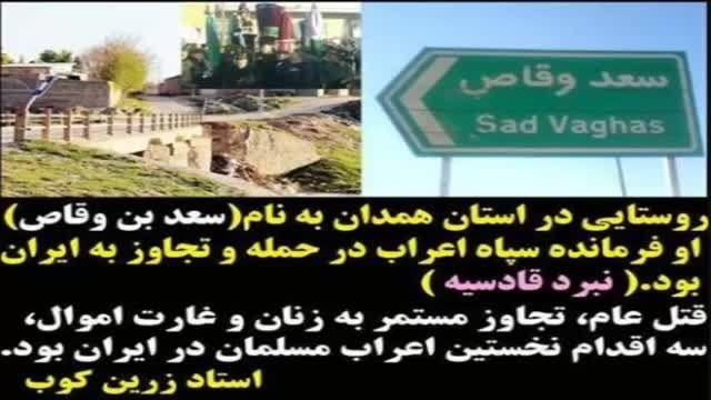 روستایی در همدان با نام سعد ابن وقاص !