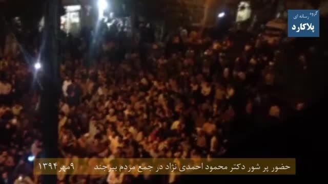 موزیک ویدئو حضور دکتر احمدی نژاد در بیرجند