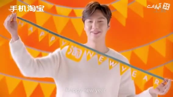 تبریك سال نو از طرف لى مین هو جونننننن