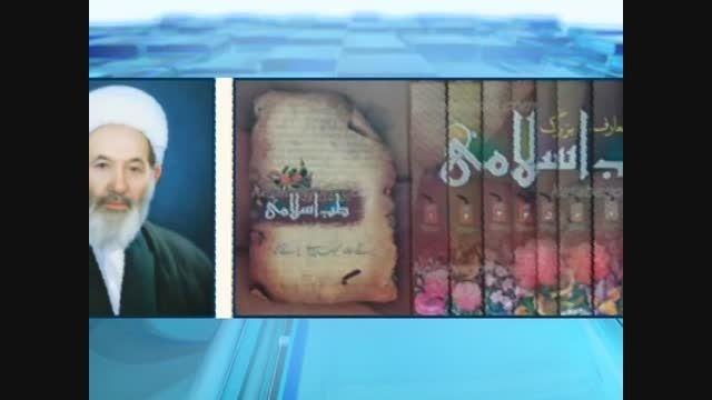 کتاب دایره المعارف طب اسلامی/کتابنامه