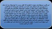 مسلمان موحد نمی تواند از ابوحنیفه دفاع كند