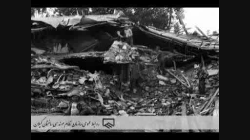 زلزله-روابط عمومی سازمان نظام مهندسی ساختمان گیلان