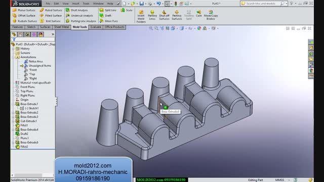 آموزش حرفه ای طراحی قالب پلاستیکی