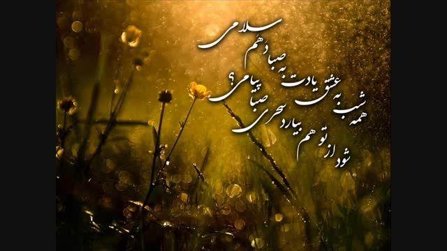 سلام صبا (الهی نامه)- شاعر و گوینده: دکتر قاسم ذاکری