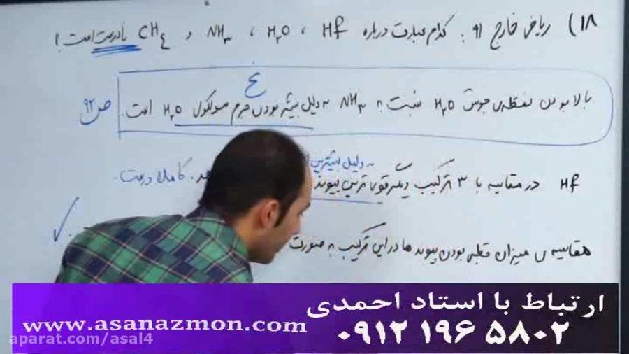 دکتر اکبری و تدریس درس شیمی کنکور 17