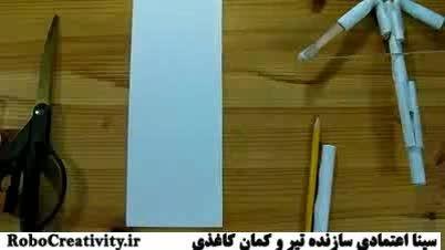 ساخت تیر و کمان کاغذی خلاقانه RoboCreativity.ir
