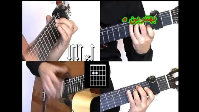 آموزش گیتار جیپسی گینگ bamboleo