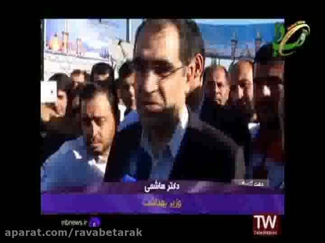 خبر شبکه تهران - بازدید وزیر بهداشت از مرز مهران