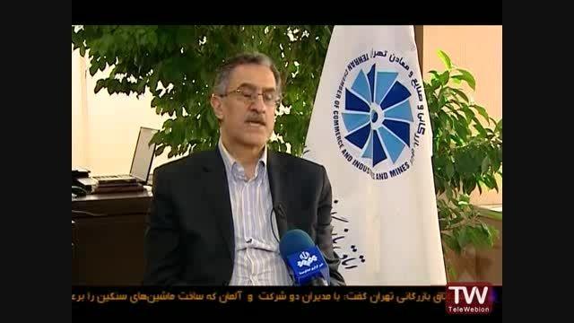 سرمایه گذاری آلمانی ها در ایران از زبان رئیس اتاق تهران