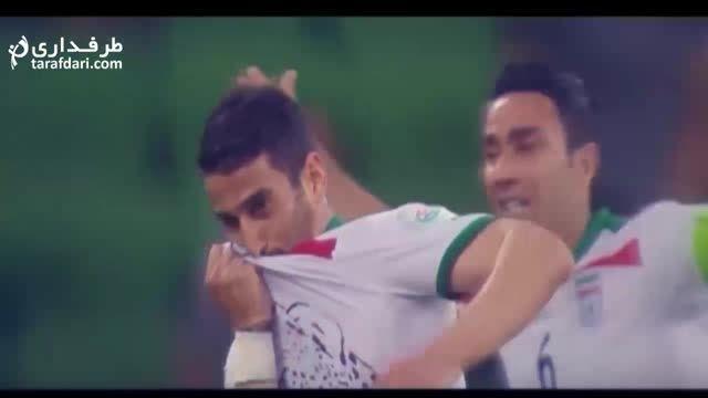 نماهنگ گل های ایران در مرحله گروهی جام ملت ها