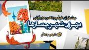 """تیزر معرفی جشنواره فیلم و عکس موبایلی """"تهران، شهر چناره"""