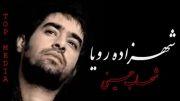صدای زیبا شهاب حسینی